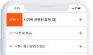 애니메이션 대사로 일본어 공부를 쉽게! 단청콘텐츠컴파니 '노라주쿠' 앱 서비스 선보여