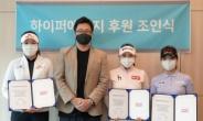 '스무살 트리오' 김희지 전예성 이슬기2, 하이퍼에너지골프 후원받는다