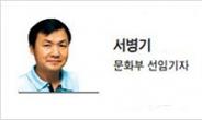 [남산四色] '강철부대'와 '졌잘싸'