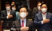 [헤럴드pic] 국민의례하는 국민의힘 주호영 당대표 권한대행