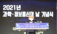 '2021년 과학·정보통신의 날'…유공자 151명 정부포상