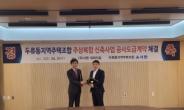 ㈜서한, '두류동지역주택조합 사업·건들바위역 서한이다음' 공사 수주