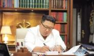 """김정은, 사흘 연속 쿠바 새 총서기에 """"축하·축하·축하"""""""