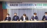 저축은행중앙회, ESG 경영선포식 개최