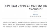 """""""줬다 뺏는 건 나쁜 거잖아요"""" GTX-D 강남직통 불발에 김포 분노 확산 [부동산360]"""