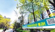 """여의도·목동 """"허가구역 전 계약 조건"""" 급매물 소화"""