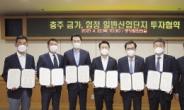 충주 '금가·엄정'에 민관 합작 일반산업단지 조성