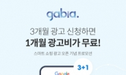 [생생코스닥] 가비아, 구글 AI 기반 '스마트 쇼핑 광고' 론칭
