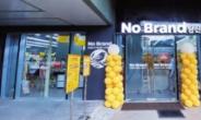 이마트, 필리핀에 노브랜드 5호점 오픈