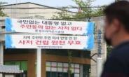 """靑, 양산사저 공사중단에 """"준비 절차…사저변경 검토 안해""""[종합]"""