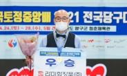 55세 한춘호, 30년 커리어 첫 전국대회 '국토정중앙배' 우승