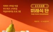 롯데, '미래 식단' 선점 프로젝트…푸드테크 스타트업 키운다