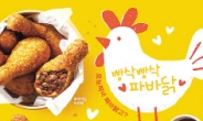 치킨 품은 빵...파리바게뜨 '파바닭' 인기