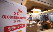 '역대급 흥행' SKIET, 11일 유가증권시장 상장
