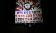 탈북단체 대북전단 살포 강행…금지법 시행 후 첫 사례
