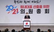 [헤럴드pic] 인사말하는 김기현 신임 원내대표
