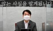 [헤럴드pic] 발언하는 안철수 대표