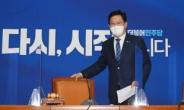 [헤럴드pic] 회의실로 들어오는 송영길 더불어민주당 대표