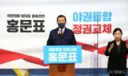 [헤럴드pic] 당대표 출마선언하는 국민의힘 홍문표 의원