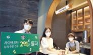 스타벅스 '사이렌 오더' 누적 주문 2억건 돌파