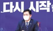 """송영길 """"국민은 나라의 근본...당내 민주화·소통 민심 받들 것"""""""
