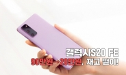 갤S20FE 90만원→20만원, 삼성 가격 인하 공세 [IT선빵!]