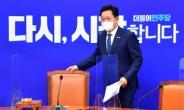 '친문'에 포위된 '비주류' 송영길…리더십 시험대 올랐다 [정치쫌!]