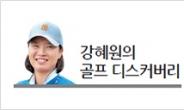 천재골퍼 김효주·리디아 고 부활비결 [강혜원의 골프 디스커버리]