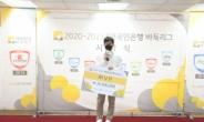 세월 거스른 '전승신화'  36세 원성진, 바둑리그 MVP 수상