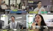 '아무튼 출근!'행복 가득한 '덕업일치' 현장…'코덕' 이새봄과 '차덕' 박세훈
