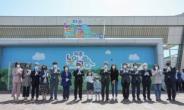 EBS, 가족형 어린이 문화체험공간 '파주놀이구름' 준공