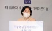 """조성욱 """"규제 합리화 통한 혁신 투자 촉진"""""""