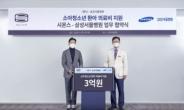 수면 전문 브랜드 시몬스 침대, 삼성서울병원에 3억 원 기부