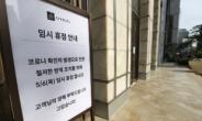 백화점, 확진자 나와도 오픈?…'뒷북 '대응 지적에 곤혹 [언박싱]