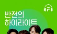 그룹 하이라이트, 북 토크쇼 선보인다…플로, 오디오 콘텐츠 강화