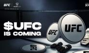 '6억 팬덤' UFC도 내달 팬토큰 $UFC 발행