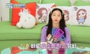 이유비, '트렌드 레코드' 시즌3에서 헬썸 미인식 소개