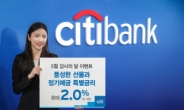 씨티은행, 정기예금 특판…최대 연 2%