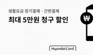 현대카드, 생활요금 정기결제·간편결제 신청 시 최대 5만원 할인