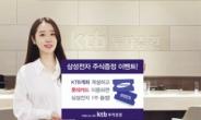 KTB투자증권, 롯데카드 제휴...'삼성전자 주식 증정' 이벤트