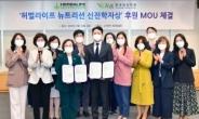 한국허벌라이프, 한국영양학회와 '허벌라이프 뉴트리션 신진학자상' 후원 MOU 체결