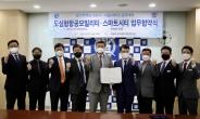 GH, 서울대와 도심항공교통 협약