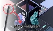 """""""삼성 S펜이 경쟁 무기""""…갤럭시Z플립도 S펜 탑재?"""