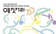 경기문화재단 '경험 공유 아카데미 사업' 예술인 공모