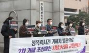 '직원 성추행' 혐의 샤넬코리아 사건 檢 송치