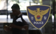 세모녀가 갭투자로 500여채 임대 '투기 의혹' …경찰 수사 중