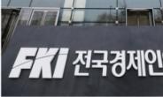 """""""일몰규제 2.9%만 폐지돼 무용지물, 호주처럼 개선해야"""" <전경련>"""