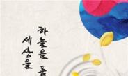 달라진 동학농민혁명 기념식…유족 명예회복식