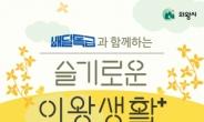 """김상돈, """"의왕사랑상품권·'배달특급' 결합으로 착한소비 이끌어 낼 것"""""""