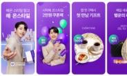 '오늘부터 1일'…CJ온스타일 10일 공식 론칭